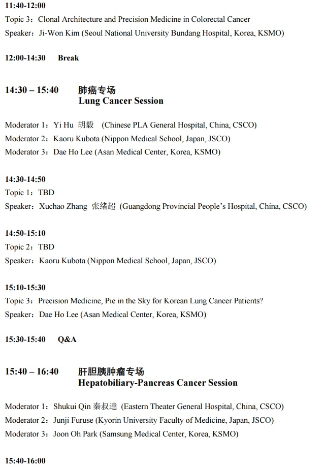 第七届FACO学术会议暨2019CSCO东方精准论坛/抗肿瘤药物安全管理论坛